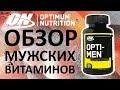 Обзор мужских витаминов Opti men от компании Optimum Nutrition