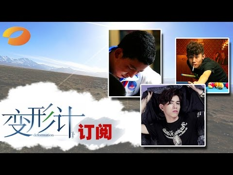 《变形计》 X-change: 街霸、花少隔空喊话互拼美貌-Street Kid Handsome Teenager Talk Over The Air【湖南卫视官方版1080P】20141222