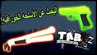 تابز الزومبي: تعالو نشوف الاسلحه الجامده! Live TABZ