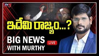 ఇదేమి రాజ్యం ... ?   BIG News Debate With TV5 Murthy   Attack on Chandrababu   TV5 News
