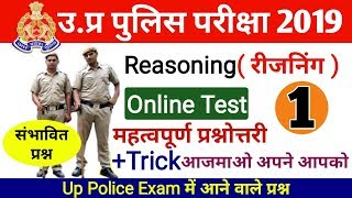 UPP Reasoning CLASS 1 || Up Police Exam 2019 || ONLINE TEST