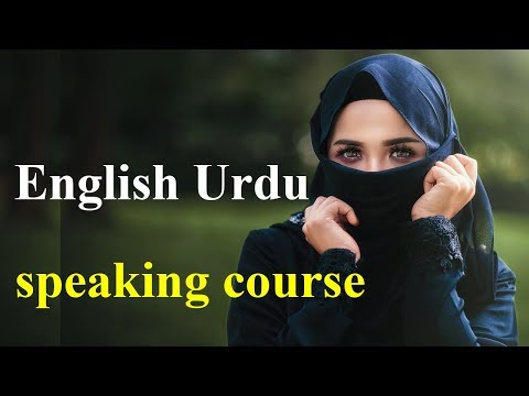 English Urdu speaking course | Learn Urdu language lessons beginners | Reading and writing