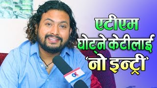 OK Masti Talk with Suraj Thapa (NEPAL IDOL TOP 6) इन्दिरा जोशी बनेर जब सुरजले आफ्नै जज गरे