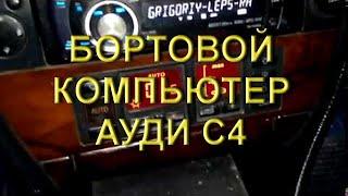 Audi C4 - Бортовой компьютер(Я думаю не многие в курсе, что на автомобилях Ауди С4 с климат-контролем есть встроенный бортовой ПК, не тот..., 2017-02-21T16:32:33.000Z)