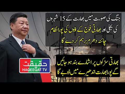 China Will Crush Indian Grid System And Blackout 15 Cities Of India
