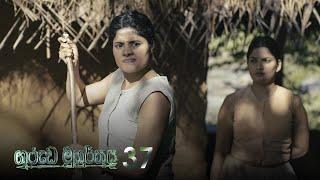 Garuda Muhurthaya | Episode 37 - (2021-02-07) | ITN Thumbnail