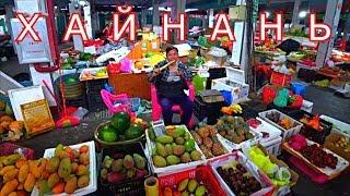 Хайнань Поход на самый дешёвый фруктовый рынок