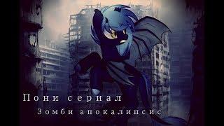 "Пони сериал ~""зомби апокалипсис"" 4 серия"