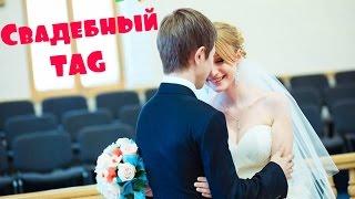 Свадебный TAG. Мое предложение.