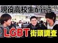 【現役高校生が行う】LGBT街頭調査 in池袋・渋谷
