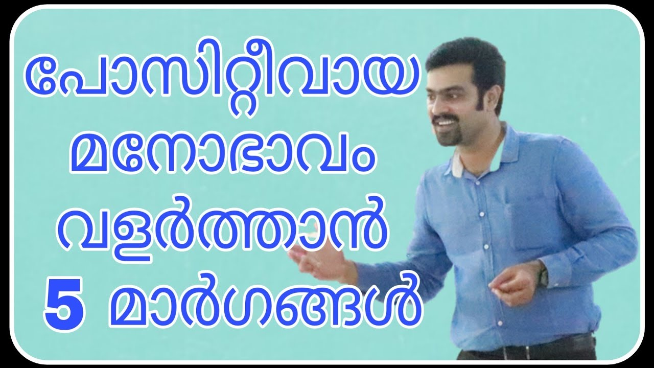 Tips to think positive  | malayalam motivational video |Positive thinking