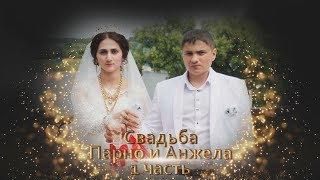 Свадьба Парно и Анжела (г.Бронницы 30 июня 2019) 1 часть