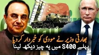 Subramanian Swamy Talking about S400 After Ban In Tik Tok | Modi | Pangong Lack | Ladakh |China News