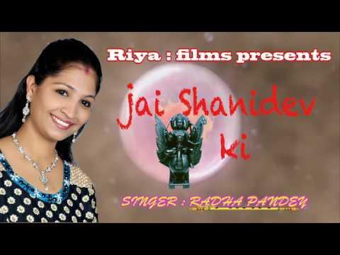 ## शनि देव  भजन (Radha Panday) Bhakti Shani Dev  Bhajan 2017 Letest