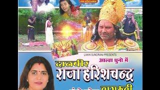 Raja Harishchandra Katha - Sanjo Baghel - Song - Bundelkhandi - Folk