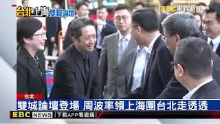 上海副市長周波率團  訪台層級近年最高