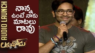Manchu Vishnu Speech @  Luckunnodu Audio Launch | TFPC