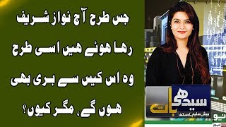 Sedhi Baat Beenish Saleem K Saath   19 Sep 2018   Neo News HD