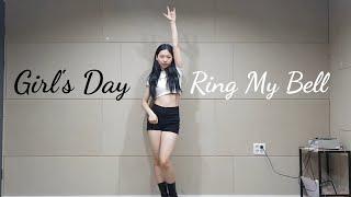 Girl's Day(걸스데이) - Ring My Bell(링마벨)   커버댄스 DANCE COVER