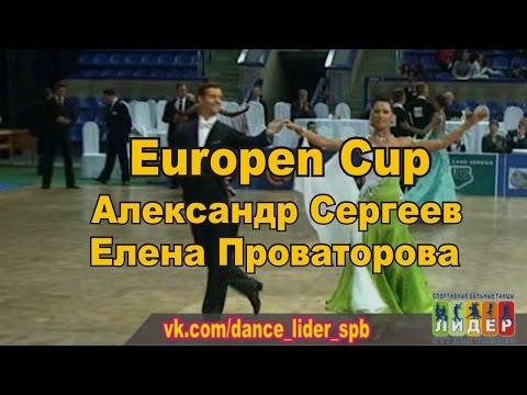 Александр Сергеев и Елена Проваторова на Europen Cup 2008