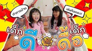 เด็กดี VS เด็กดื้อ! | แม่ปูเป้ เฌอแตม Tam Story