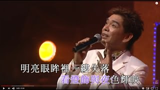 陳浩德 - 倩影 / 舊夢不須記 / 無奈 (陳浩德金曲情不變演唱會)