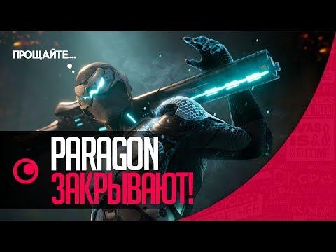 видео: paragon ЗАКРЫВАЮТ!!!