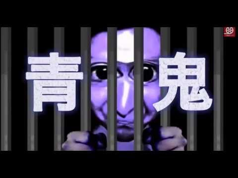 Blue Demon Ao Oni 1 Youtube