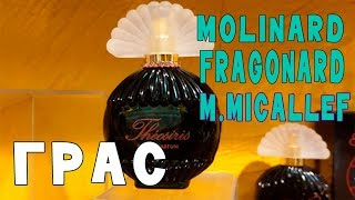 ГРАСС/Grass, столица парфюмерии:  Fragonard, Molinard, Guy Bouchara, M. Micallef