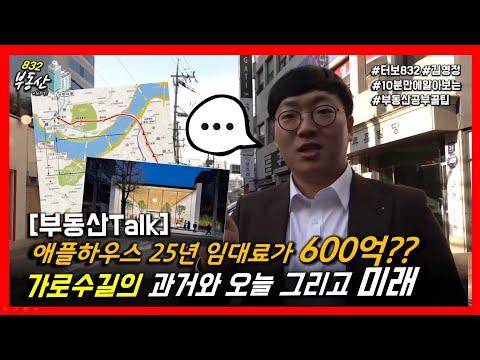 [부동산Talk] 25년 임대료 600억?! 신사동 가로수길의 과거와 오늘 그리고 미래!!