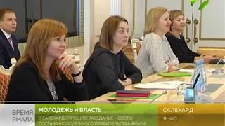 Смотреть видео В Салехарде стартовал съезд молодежных правительств России онлайн