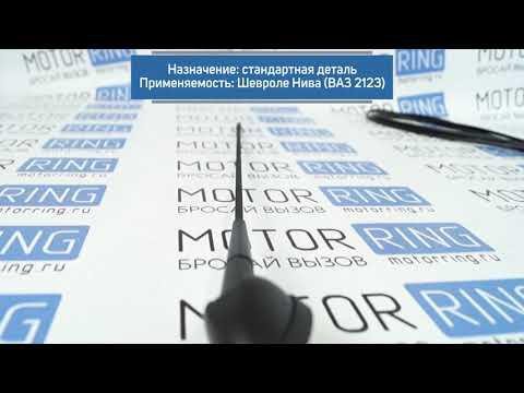 Антенна штатная на Шевроле Нива | MotoRRing.ru