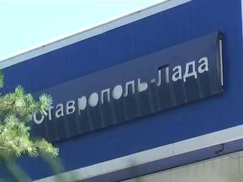 Ставрополь-Лада 2010