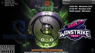 👍 [RU] Team Liquid vs. Winstrike Team - BO2 The International 2018