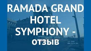 RAMADA GRAND HOTEL SYMPHONY 4* Прага отзывы – отель РАМАДА ГРАНД ХОТЕЛ СУМФОНУ 4* Прага отзывы видео