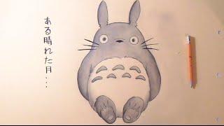 Dessin Totoro (Mon voisin Totoro)