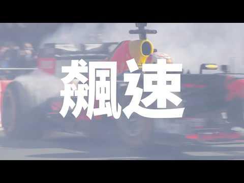 RED BULL RACING SHOWRUN宣告影片