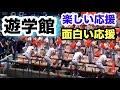 【高校野球応援】遊学館 おもしろい 楽しい すばらしい応援!!