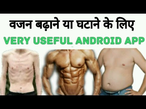 How To Loose Or Gain Weight Using Android App