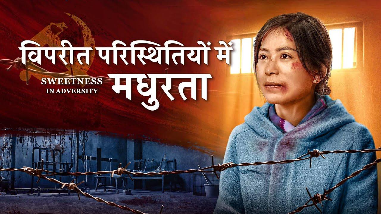 """A fantastic Christian testimony Hindi Christian Movie """"विपरीत परिस्थितियों में मधुरता"""""""