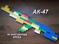 Автомат АК-47 из конструктора КРОХА