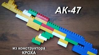 Автомат АК-47 з конструктора МАЛЮК