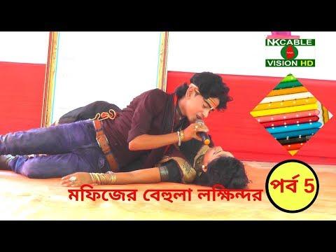 মফিজের বেহুলা লক্ষিন্দর পর্ব 5 | Behula Lakhindar | 18.9.2019