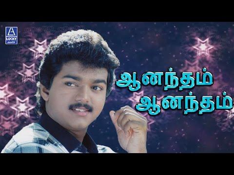 Aanandam Male Version | Poove Unakkaga | Vijay, Sangeetha