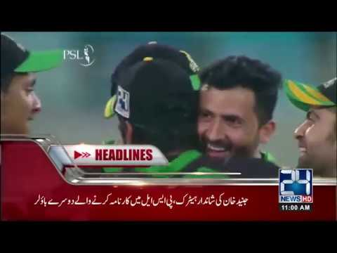 News Headlines | 11:00 AM | 24 February 2018 | 24 News HD
