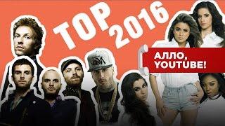 Самые популярные музыкальные видео 2016 года – Алло, YouTube! #37(Какие музыкальные видео, снятые в 2016 году, сражаются за первое место по количеству просмотров в YouTube? Предст..., 2017-01-05T17:25:04.000Z)