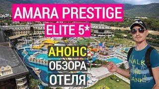 Amara Prestige Elite 5* Кемер. Турция 2019 обзор отеля. Анонс