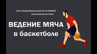 Ведение мяча в баскетболе(Ведение мяча в баскетболе Раздел программы: Баскетбол Коррекционная школа., 2020-04-18T10:55:16Z)