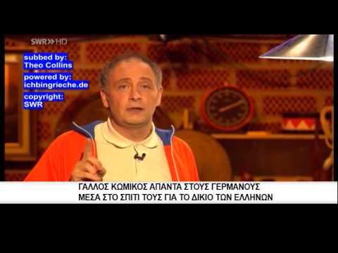 Γάλλος τα χώνει στους Γερμανούς για την Ελλάδα