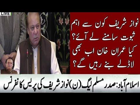 Nawaz Sharif Press Conference | 03 January 2018 | Neo News